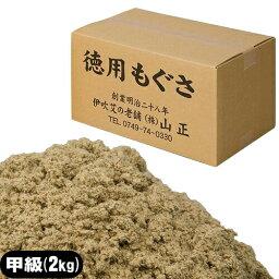 (もぐさ・お灸)山正 温灸(おんきゅう)用もぐさ 長安甲級 2kg - 中国で製造されたもぐさのラインナップ。【smtb-s】