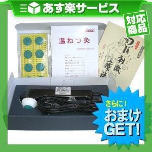 (あす楽対応)(さらに選べるおまけGET)(火を使わない電子のお灸) 電子温ねつ灸(SO-230)‐ 【電子の...