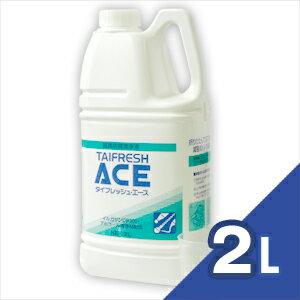タイフレッシュ・エース 2.0L(SA-205) - 器具類を、サビからがっちりガード♪ 血液、脂肪、バクテリアなどにすぐれた洗浄効果です。