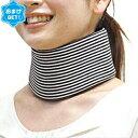 (さらに選べるおまけGET)(頸椎固定帯)(ダイヤ工業(DAIYA))bonbone ソフト頸椎カラー フリーサイズ 首サポーター(固定用)ボーダー - 肌触りの柔らかな吸湿性の高い頸椎カラー 特殊プレートを補強材として前部に使用
