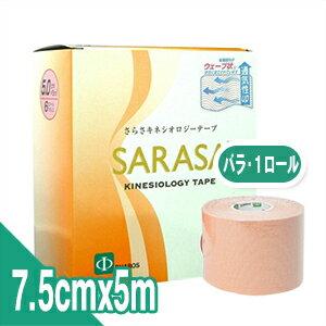 (SARASA)(KINESHIO LOGY TAPE)ファロス(PHAROS) さらさキネシオロジーテープ 7.5cm(75mm)×5m×1巻 - 水に強い撥水加工 かぶれにくいウェーブ加工 筋肉の収縮とほぼ同率の伸縮性