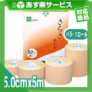 (あす楽対応)(SARASA)(PHAROS)(人気の5cm!)さらさ テープ(さらさ伸縮テープ) 5.0cm(50mm)×5m×1巻 - 重ね貼りした状態で水や汗に濡れても剥がれにくく、アクリル糊を使用しているのでカブレにくいので安心