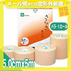 (定形外郵便全国送料無料)(SARASA)(PHAROS)(人気の5cm!)さらさ テープ(さらさ伸縮テープ) 5.0cm(50mm)×5m×1巻 - 重ね貼りした状態で水や汗に濡れても剥がれにくく、アクリル糊を使用しているのでカブ