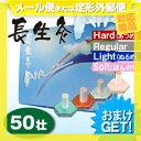 (メール便全国送料無料)(さらに選べるおまけGET)(山正/YAMASHO)長生灸 (ちょうせいきゅう) 50壮 (レギュラー・ライト・ハード・ソフト) - 使いやすい本格派のお灸。どこにでも貼ることができるシールタイプ。【smtb-s】