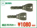 MIWA 純正 PR PS キー 楽天市場限定 特価販売 代引き不可