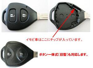 トヨタ純正新型カローラハイエース2ボタンブランクキー
