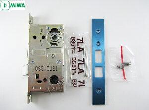 MIWAロックLA/MAケースバックセット51MM