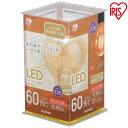 LEDフィラメント電球 レトロ風琥珀調ガラス製 60形相当 キャンドル色 LDA7C-G-FK アイリスオーヤマ