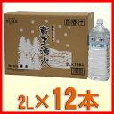 蔵王湧水 2L×12本 送料無料 まろやかでおいしい天然水 ...