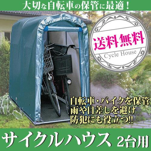 サビにくい!サイクルハウス SN3-PB [1〜2台用・0.5坪]【自転車カバー・雨ざら...