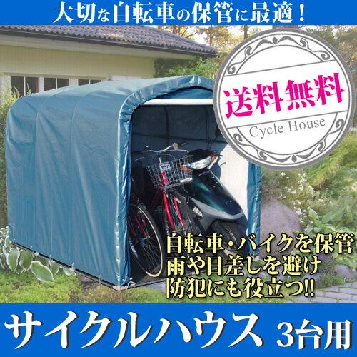 ★送料無料 サイクルハウス SN4-PB 2〜3台用・1坪サイクル ガレージ 自転車カバー 雨ざら...