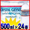 【送料無料】クリスタルガイザー500mL×24本入り [飲料...