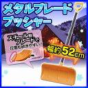 【除雪用品】着脱式 メタルブレードプッシャー 520 アイリ...