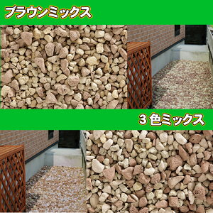 軽石配合防犯ジャリ60Lブラウンミックス・3色ミックスアイリスオーヤマ