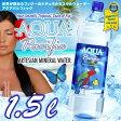 送料無料フィジーのお水 AQUA PACIFIC 1.5L×12本 PET アクアパシフィック 【D】ミネラルウォーター ペットボトル 飲料水 海外名水