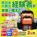 ★東日本大震災経験者が本気で考えた★オリジナル避難リュックセット OHS-21S【2人用スタン…