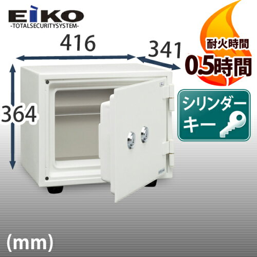 金庫 家庭用 エーコー 耐火 スタンダードシリーズ シリンダータイプ ES-9-2KW幅416×奥行341×高さ...