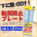 家具転倒防止プレートカット タイプ JTP-304 【アイリ...