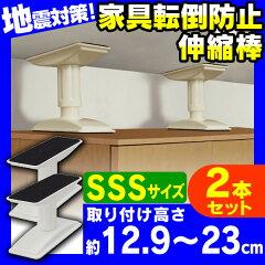 【取り付け範囲約12.9〜23cm】2本セット家具転倒防止伸縮棒 3S KTB-12 ホワイト地震対策、つ...