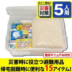 【送料無料】≪新商品≫ 避難セット5人用 HS5N【アイリスオーヤマ】【防災グッズ】