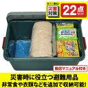 【送料無料】22点入り!避難ボックスセット HBS22 【アイリスオーヤマ】【防災グッズ 防災…