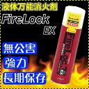 ヴィブロス ファイヤーロック EX 【Fire Lock EX】 VS-051 液体万能消化剤!ABC火災適用 [消火器 消化剤 火災 消化 火事 防災 スプレー式]【0530ap_ho】★10★【RCP】【0428ENET】3942【10P01Nov14】