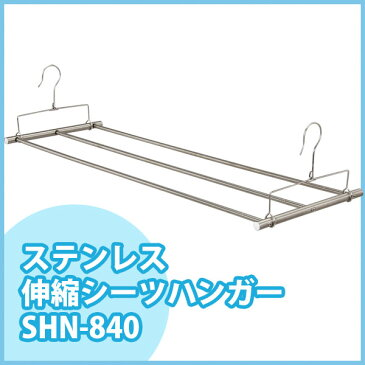 《送料無料》ステンレス伸縮シーツハンガー SHN-84095
