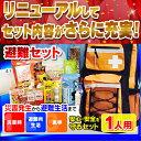 防災セット 1人用 OHS-11S【発送目安:ご注文から12...