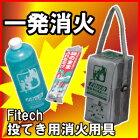 【新商品】Fitech投てき用消火用具FT01