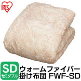 【送料無料】ウォームファイバー掛け布団 セミダブル FWF-SD アイリスオーヤマ【処分】【処分】