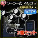 【2個セット】ソーラー式センサーライト 高輝度 2灯式 LS...