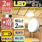 【2個セット】乾電池式屋内センサーライトマルチタイプ昼白色相当BSL40MN-Wアイリスオーヤマ