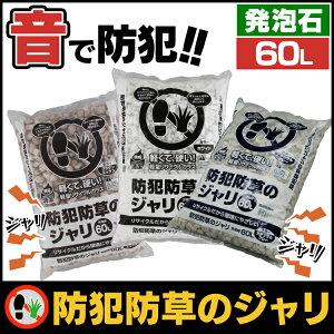 【送料無料】防犯坊草ジャリ60L安全、玄関、音、庭【アイリスオーヤマ】
