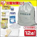 避難袋セット HFS-12 アイリスオーヤマ[非常持出袋 避難持ち出し袋