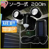 ソーラータイプで電源不要!省エネセンサーライト♪ソーラー式センサーライト 2灯式 電球色相当(LSL-SBTL-200)・昼白色相当(LSL-SBTN-200) [センサーライト 屋外 led ソーラー 防犯 アイリスオーヤマ]