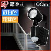 【防犯 LED 屋内 屋外】乾電池式 センサーライト 1灯式 《リニューアル品》電球色相当(LSL-B3SL-100)・昼白色相当(LSL-B3SN-100)[照明 電池式 LED ガーデンライト 防犯対策 防犯ライト 防犯グッズ 自動点灯 多機能 LED電球]