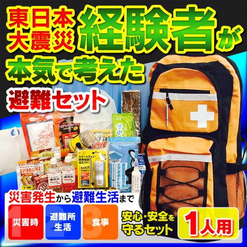 週末お買い得!避難リュック 1人用 東日本大震災経験者が本気で考えた!避難セット OHS-11S 送料無...