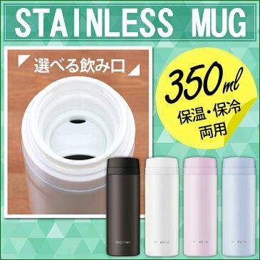 ステンレスマグボトル スクリュー 350ml MBS-350 全4色水筒 マグボトル 保冷 保温 直飲み 水分補給 おしゃれ ワンタッチ 魔法瓶 アイリスオーヤマ