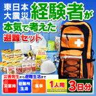 オリジナル避難リュックセット1人用プレミアムセット3日間