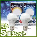 ≪同色5個セット≫エコルクスLED電球(プラスチックボディ)一般電球タイプ(60W相当) LDA7L-H-...