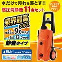 高圧洗浄機 FIN-801PE-D 50Hz/60Hz送料無...