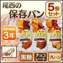 尾西のパンシリーズ 保存パン 5個セット