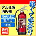 アルミ製蓄圧式粉末ABC消火器10型(3kg) キャンディレ...