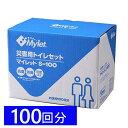 災害用簡易トイレ処理セット マイレットS-100 100回分 非常用トイレ 携帯トイレ 長期10年保...