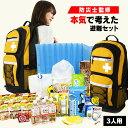 防災セット 3人用 OHS-31S (黄色)避難リック 防災...