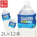 保存水【12本入】 立山の天然水 5年保存用 2L 水 長期...