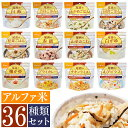 ■レビューを書いてパックご飯プレゼント■【36食セット】非常食 アルファ米12種類×3袋非常食セット...