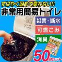 非常用トイレ処理セット 50回分 BTS−5携帯トイレ 簡易...