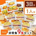 非常食セット 1人用3日分(9食セット)≪アルファ米6種類&...