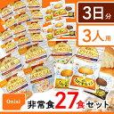 非常食セット 3人用3日分(27食セット)≪アルファ米6種類...